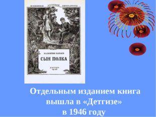Отдельным изданием книга вышла в «Детгизе» в 1946 году