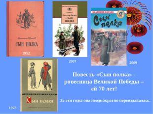 1952 1978 2007 2009 Повесть «Сын полка» - ровесница Великой Победы – ей 70 ле