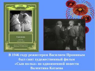 В 1946 году режиссером Василием Прониным был снят художественный фильм «Сын п
