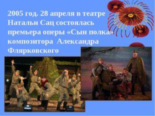 2005 год. 28 апреля в театре Натальи Сац состоялась премьера оперы «Сын полка