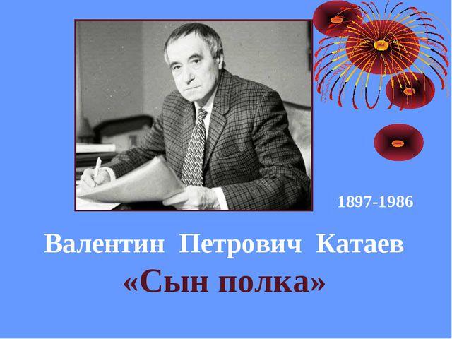 Валентин Петрович Катаев «Сын полка» 1897-1986
