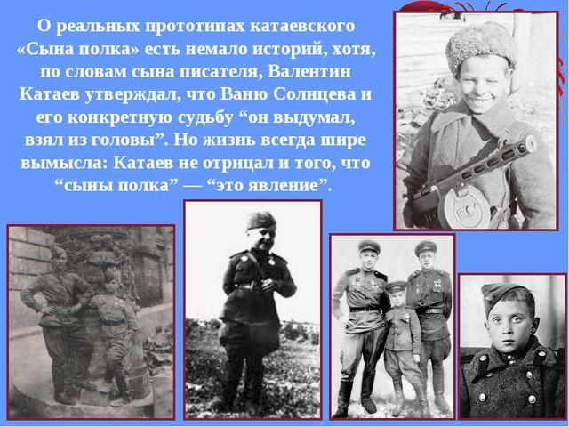 О реальных прототипах катаевского «Сына полка» есть немало историй, хотя, по...