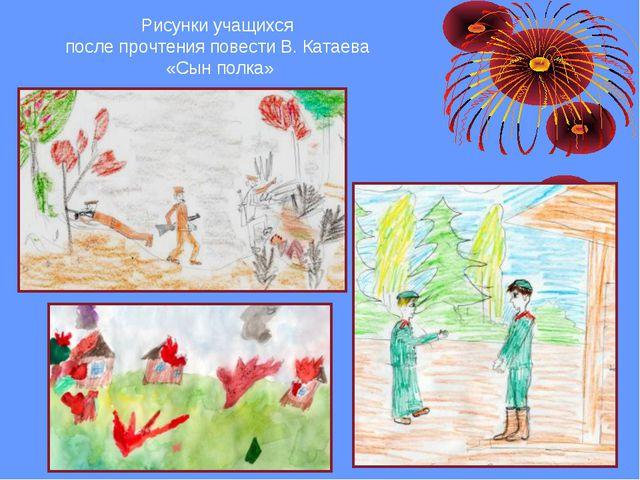Рисунки учащихся после прочтения повести В. Катаева «Сын полка»