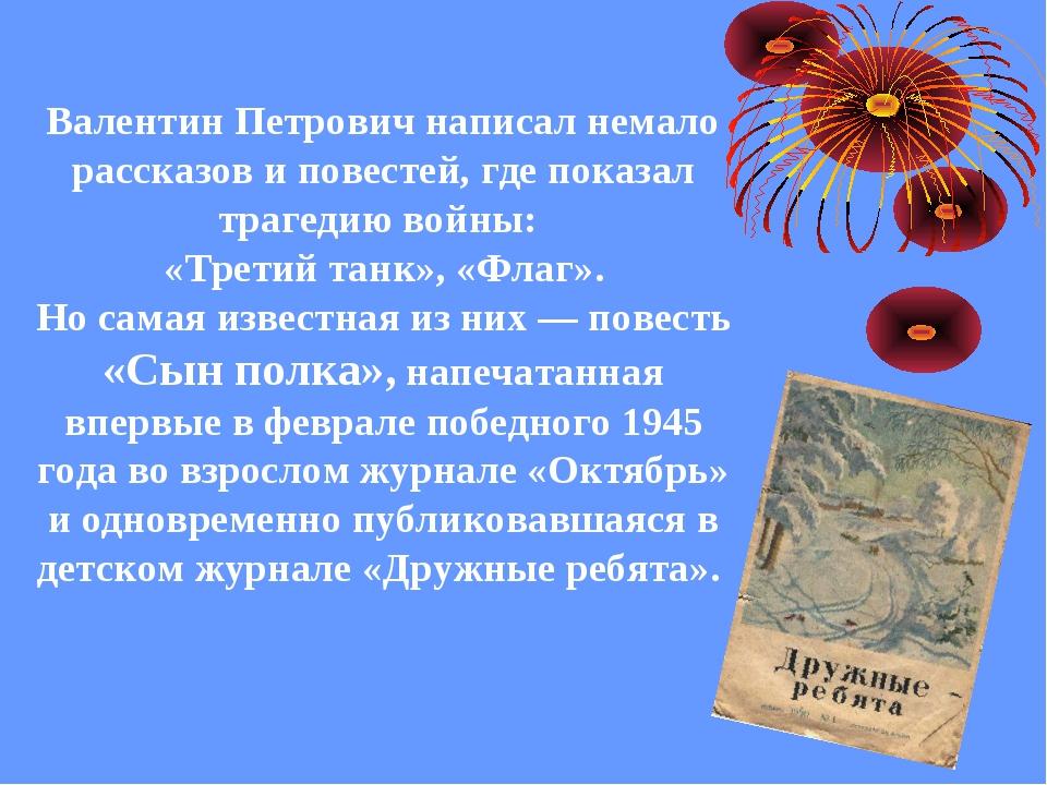 Валентин Петрович написал немало рассказов и повестей, где показал трагедию в...