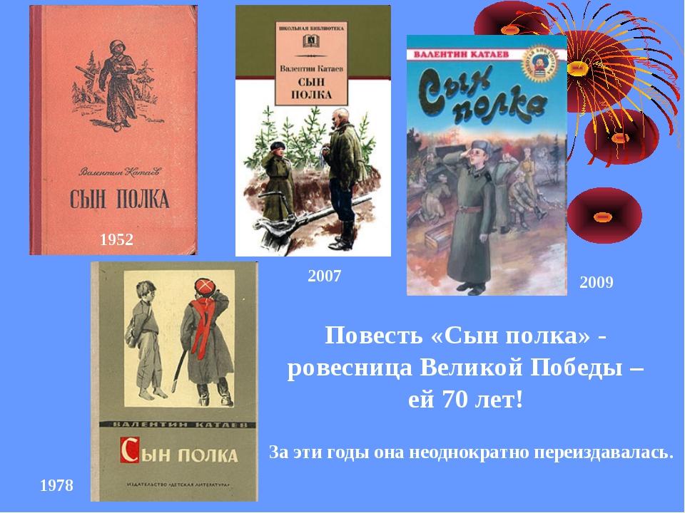 1952 1978 2007 2009 Повесть «Сын полка» - ровесница Великой Победы – ей 70 ле...
