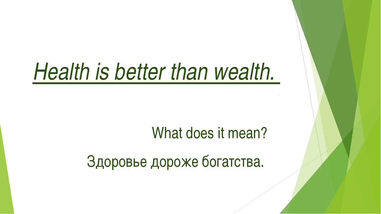 Health is better than wealth. What does it mean? Здоровье дороже богатства.