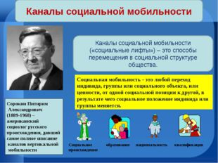 Сорокин Питирим Александрович (1889-1968) – американский социолог русского п