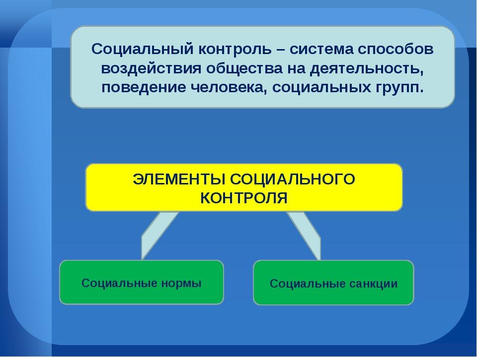 Социальный контроль – система способов воздействия общества на деятельность,...
