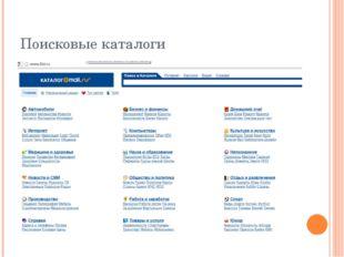 Поисковые каталоги