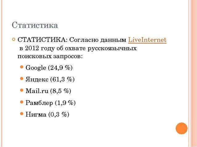 Статистика СТАТИСТИКА: Согласно данным LiveInternetв 2012 году об охвате рус...