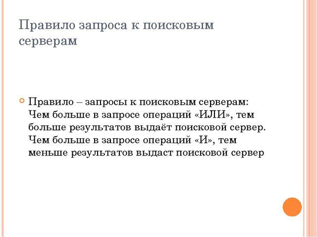 Правило запроса к поисковым серверам Правило – запросы к поисковым серверам:...