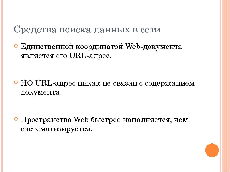 Средства поиска данных в сети Единственной координатой Web-документа является...