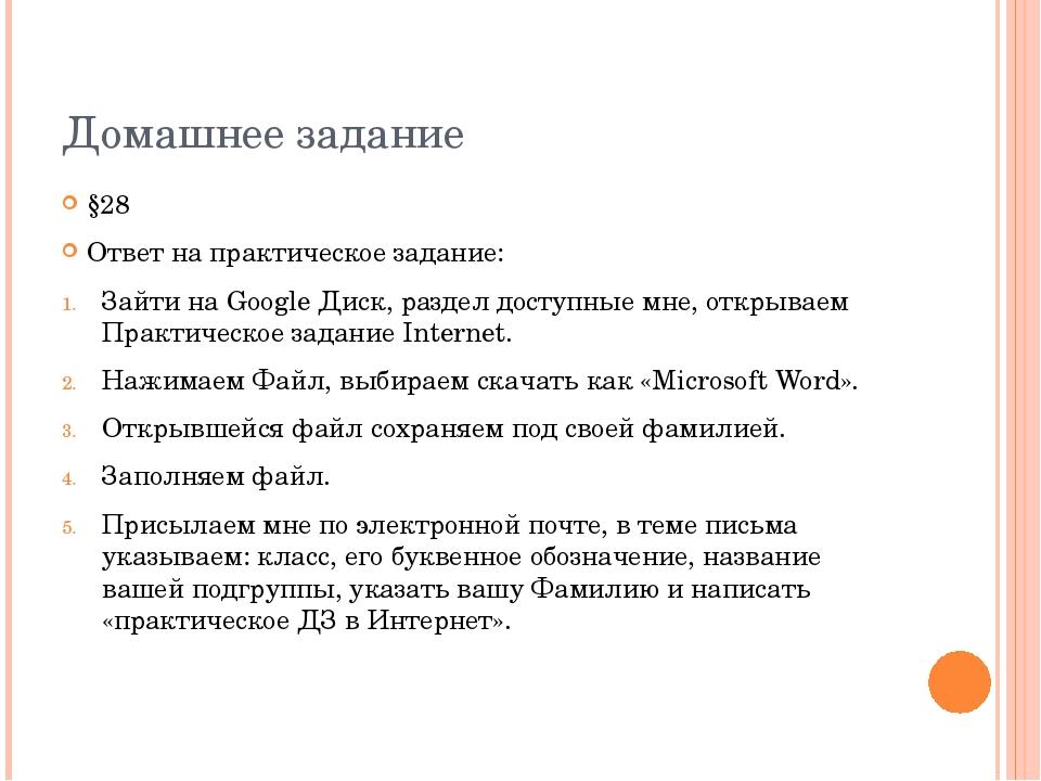 Домашнее задание §28 Ответ на практическое задание: Зайти на Google Диск, раз...