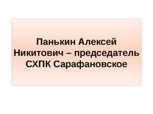 Панькин Алексей Никитович – председатель СХПК Сарафановское