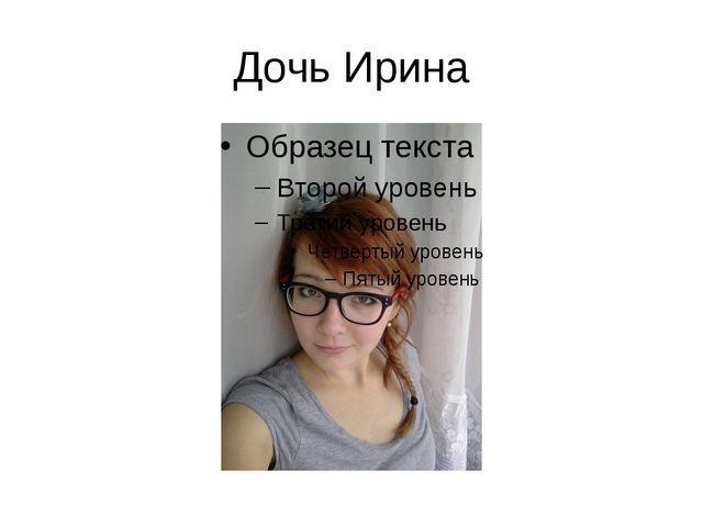 Дочь Ирина