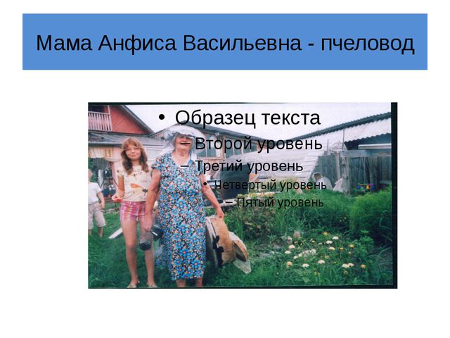 Мама Анфиса Васильевна - пчеловод