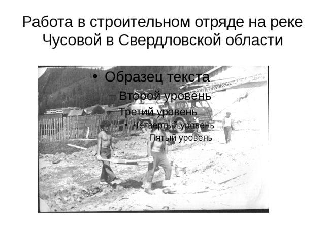 Работа в строительном отряде на реке Чусовой в Свердловской области