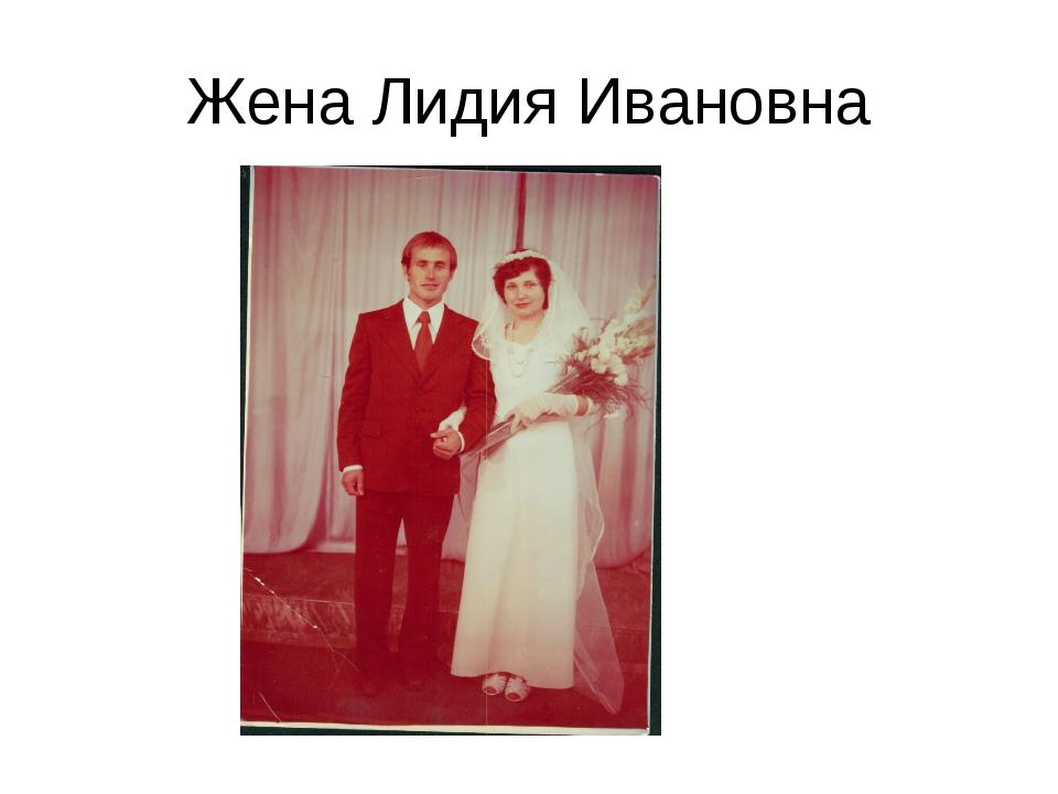 Жена Лидия Ивановна
