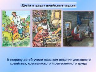 Когда и какие появились школы В старину детей учили навыкам ведения домашнего