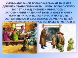 УЧЕНИКАМИ БЫЛИ ТОЛЬКО МАЛЬЧИКИ 10-12 ЛЕТ. ДЕВОЧЕК СТАЛИ ПРИНИМАТЬ ШКОЛУ ТОЛЬК