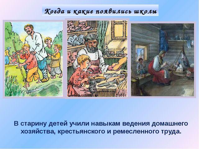Когда и какие появились школы В старину детей учили навыкам ведения домашнего...