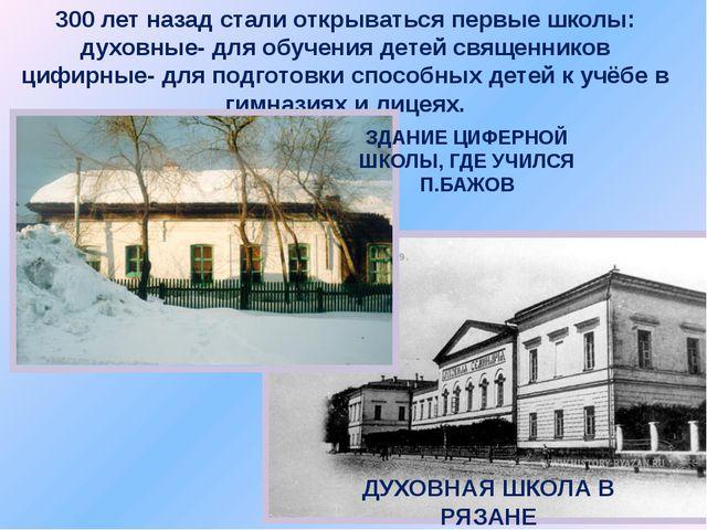 300 лет назад стали открываться первые школы: духовные- для обучения детей св...