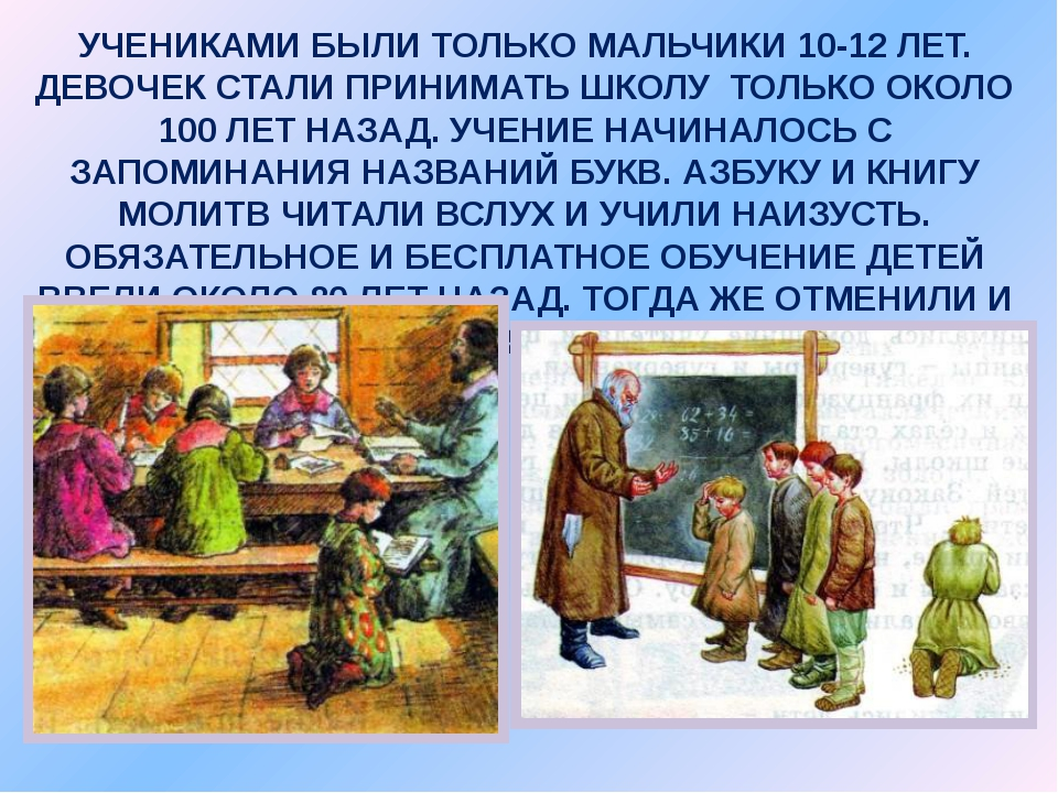 УЧЕНИКАМИ БЫЛИ ТОЛЬКО МАЛЬЧИКИ 10-12 ЛЕТ. ДЕВОЧЕК СТАЛИ ПРИНИМАТЬ ШКОЛУ ТОЛЬК...