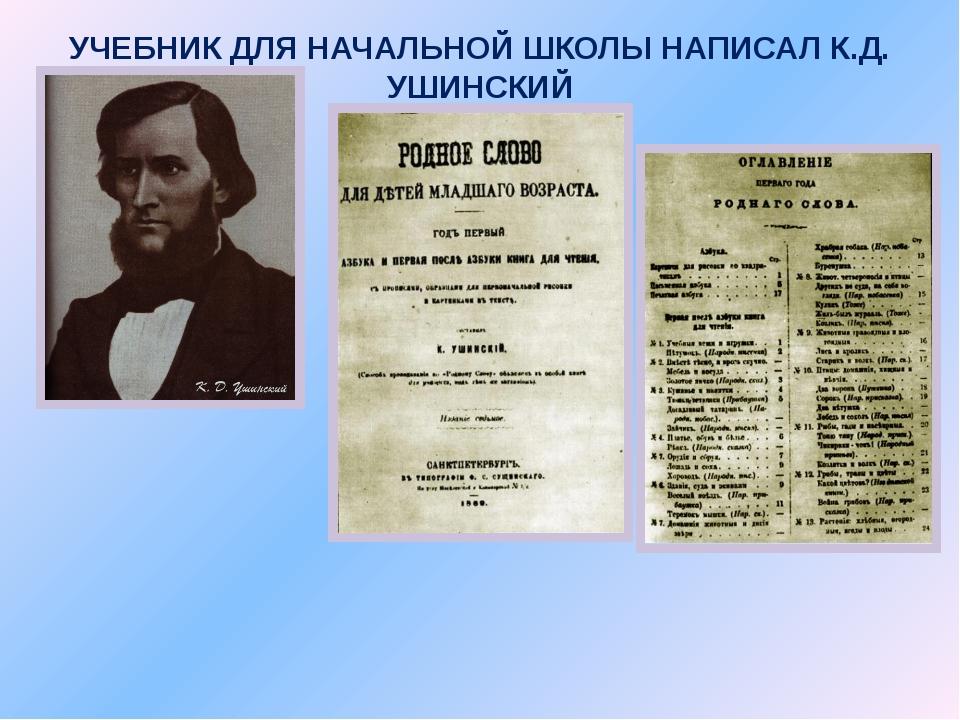 УЧЕБНИК ДЛЯ НАЧАЛЬНОЙ ШКОЛЫ НАПИСАЛ К.Д. УШИНСКИЙ