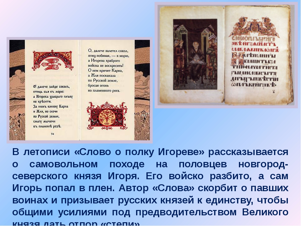 В летописи «Слово о полку Игореве» рассказывается о самовольном походе на пол...