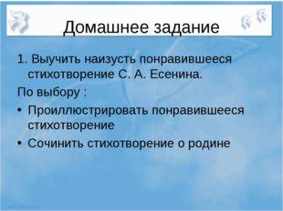 Домашнее задание 1. Выучить наизусть понравившееся стихотворение С. А. Есенин