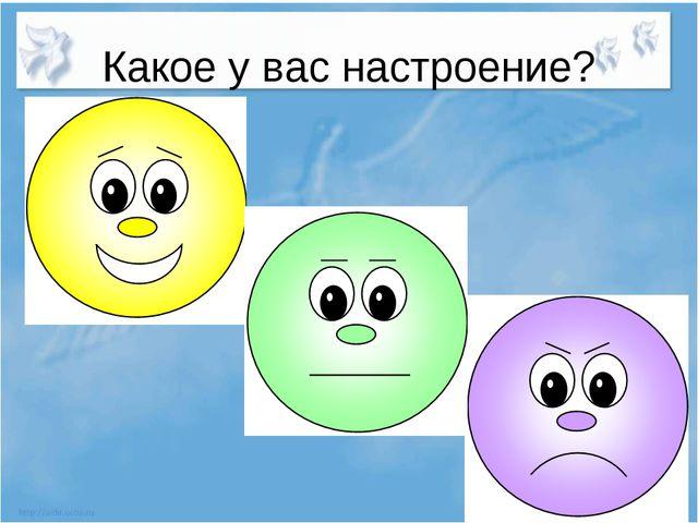 Какое у вас настроение?