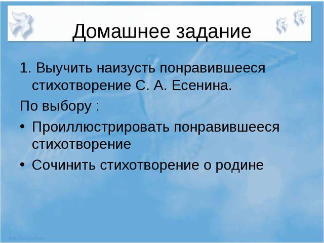 Домашнее задание 1. Выучить наизусть понравившееся стихотворение С. А. Есенин...
