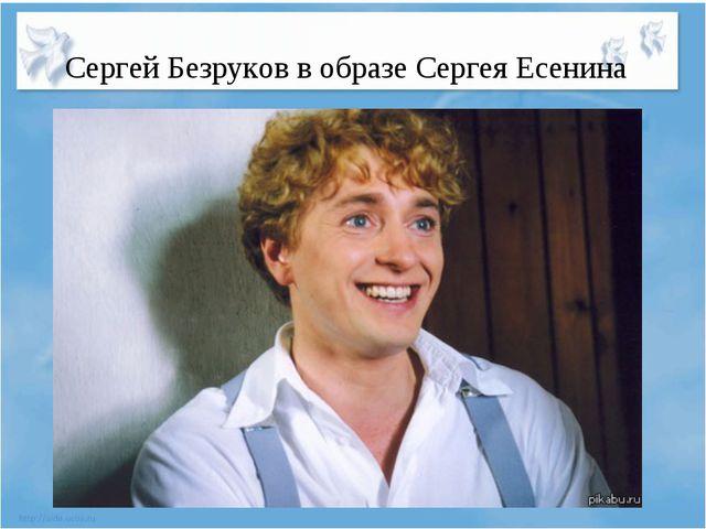 Сергей Безруков в образе Сергея Есенина