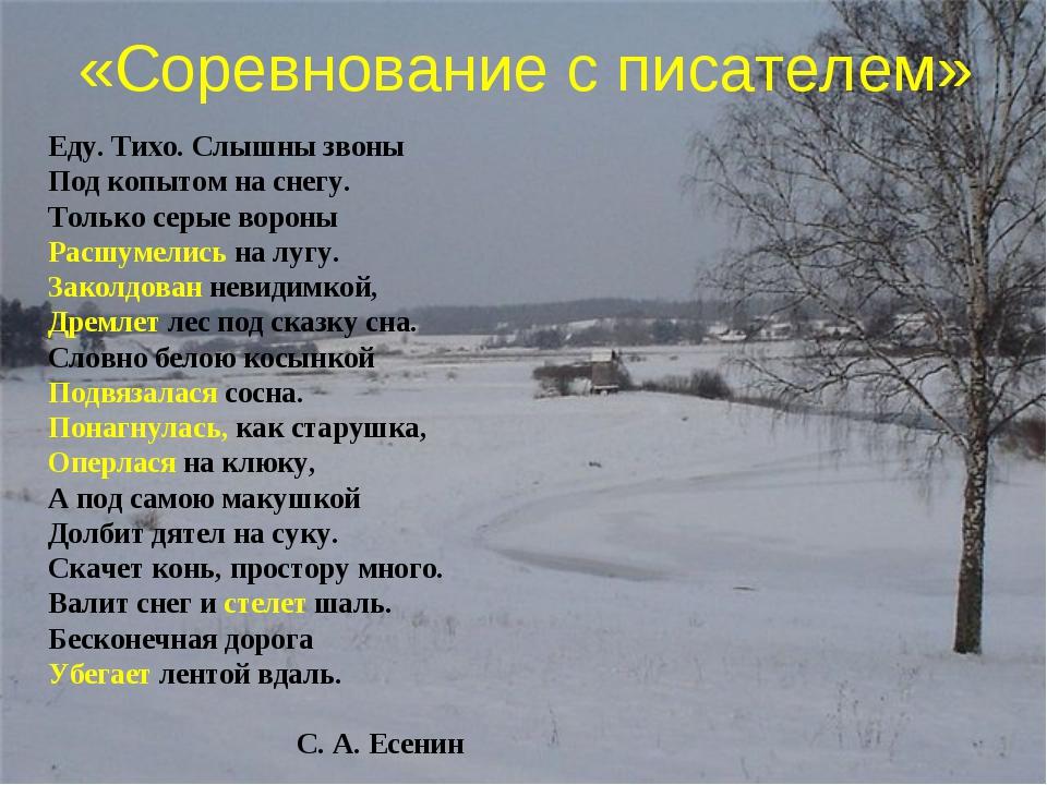 «Соревнование с писателем» Еду. Тихо. Слышны звоны Под копытом на снегу. Толь...