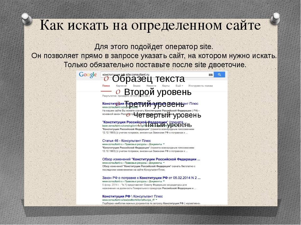 Как искать на определенном сайте Для этого подойдет оператор site. Он позволя...