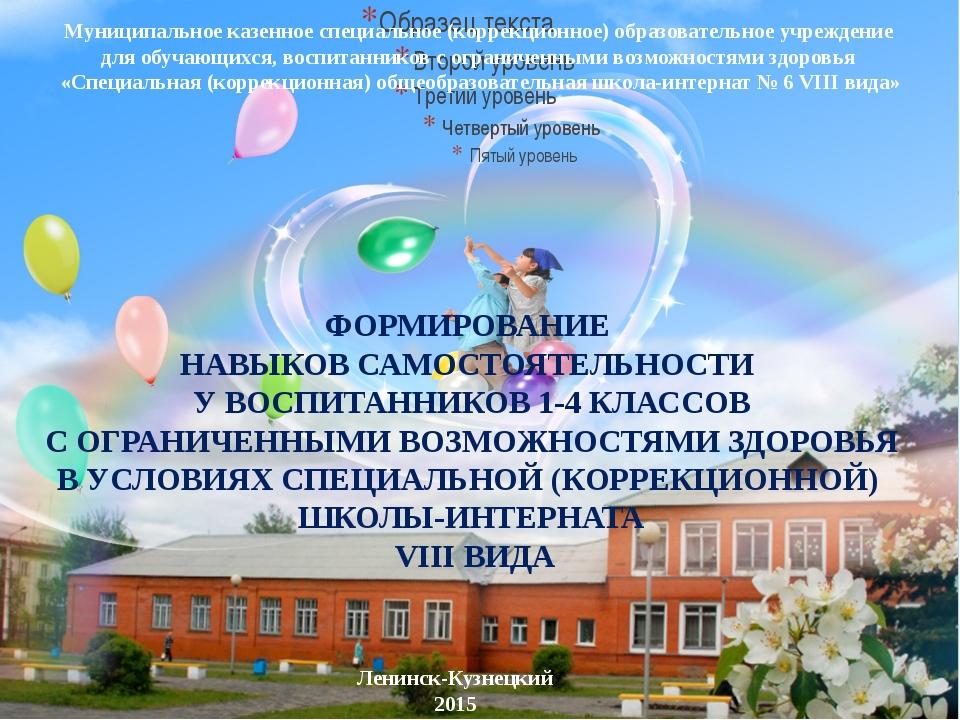 ФОРМИРОВАНИЕ НАВЫКОВ САМОСТОЯТЕЛЬНОСТИ У ВОСПИТАННИКОВ 1-4 КЛАССОВ С ОГРАНИЧЕ...