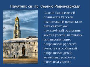 Сергий Радонежский почитается Русской православной церковью в лике святых ка