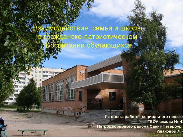 Из опыта работы социального педагога ГБОУ школы № 430 Петродворцового района...