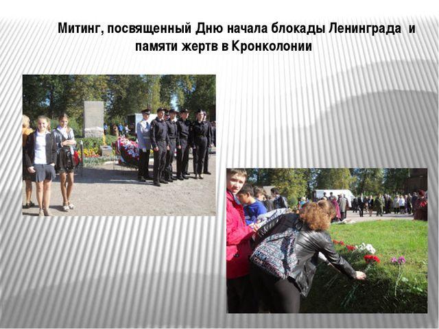 Митинг, посвященный Дню начала блокады Ленинграда и памяти жертв в Кронколонии