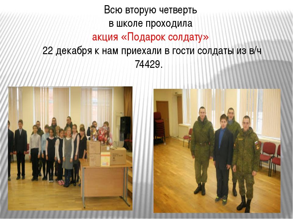 Всю вторую четверть в школе проходила акция «Подарок солдату» 22 декабря к на...
