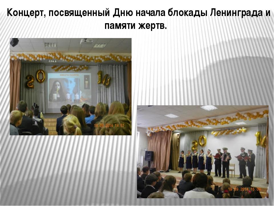 Концерт, посвященный Дню начала блокады Ленинграда и памяти жертв.