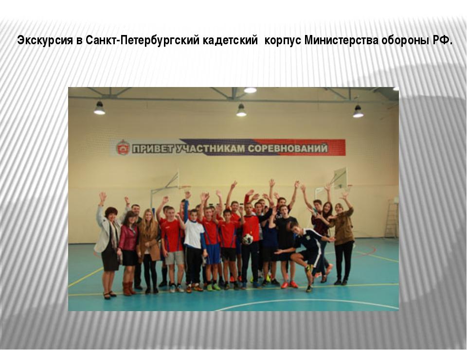 Экскурсия в Санкт-Петербургский кадетский корпус Министерства обороны РФ.