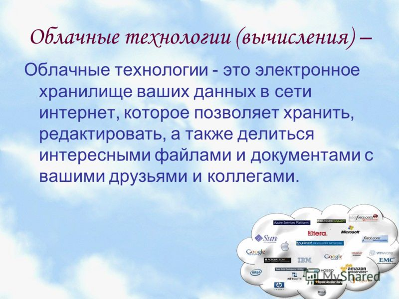http://images.myshared.ru/404328/slide_2.jpg