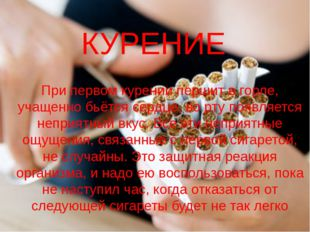 КУРЕНИЕ При первом курении першит в горле, учащенно бьётся сердце, во рту поя