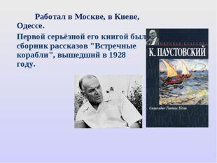 Работал в Москве, в Киеве, Одессе. Первой серьёзной его книгой был сборник р