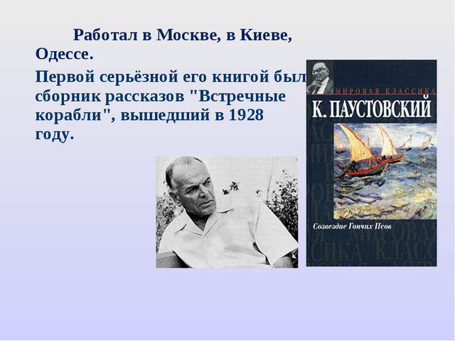Работал в Москве, в Киеве, Одессе. Первой серьёзной его книгой был сборник р...