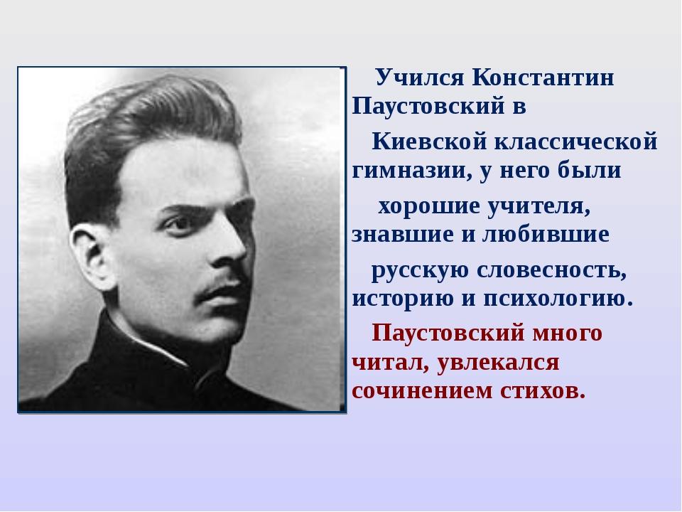 Учился Константин Паустовский в Киевской классической гимназии, у него были...