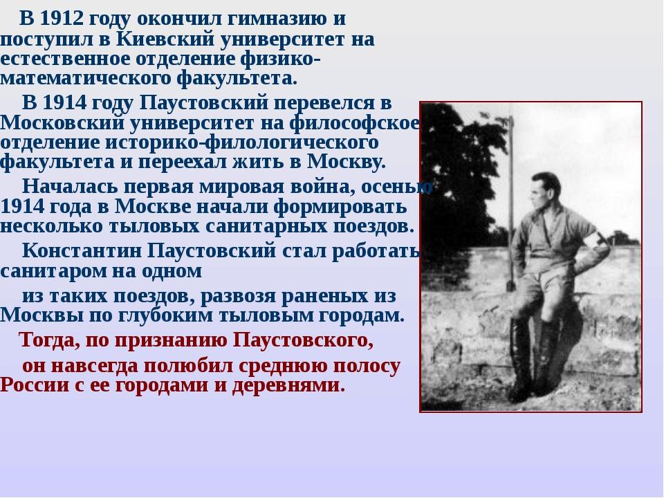 В 1912 году окончил гимназию и поступил в Киевский университет на естественн...