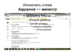 Исключить слова Задорнов ~~ министр