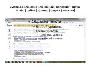 мумие && (лечение | лечебный | болезни)~~(цена | прайс | рубли | доллар | фир